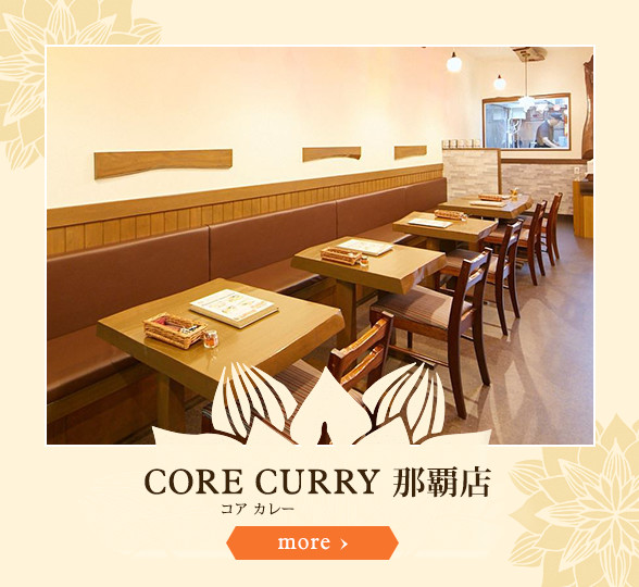 CORE CURRY 那覇店